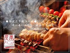 焼き鳥 TAMAMIYA たまみや 仙台の特集写真