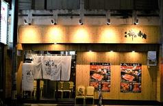 神の赤肉 那覇松山店の写真
