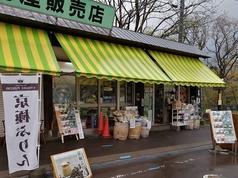 自家焙煎珈琲かふぇもか店の写真