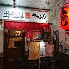 鉄板焼居酒屋 HARU やきとりの雰囲気1