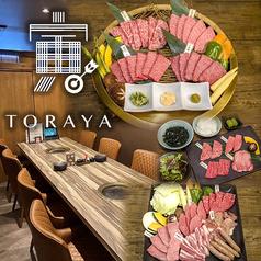 宮崎牛 焼肉 TORAYAの写真