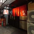 店舗入り口 日吉駅から徒歩30秒。小走りなら20秒です。雨の日でも駅近なのであまり濡れません!!
