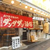 肉汁餃子製作所 ダンダダン酒場 高田馬場店