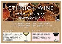 エスニック×ワイン