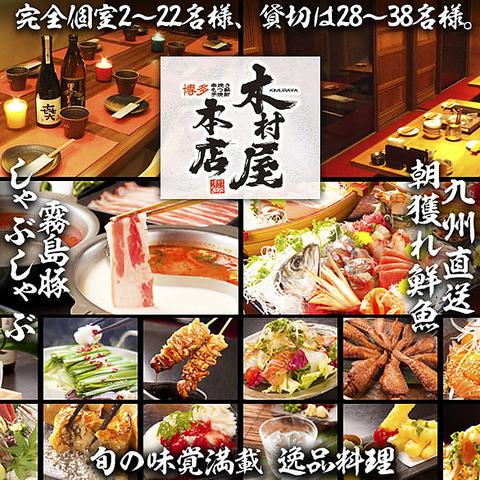 【蒲田 個室 宴会 各種宴会】3時間2980円御座います【焼肉】国産霜降り牛食べ放題