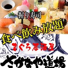 さかなや道場 阿倍野アポロビル店のコース写真
