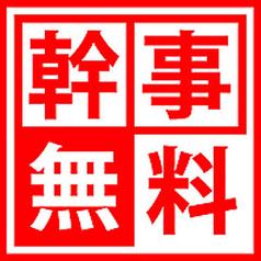 三郎 水道橋店の雰囲気1