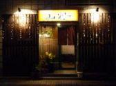 和創料理 山桜の雰囲気2