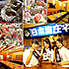 日本海庄や 宮崎橘通り店のロゴ