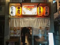 京都串カツ 千本ラブの写真
