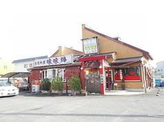 台湾料理味味臻の写真