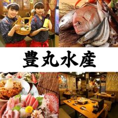 豊丸水産 住之江公園店の写真