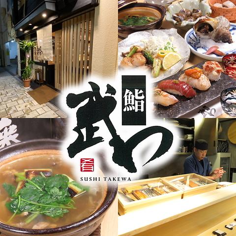 創作寿司とすっぽん鍋が人気!長堀橋駅チカ♪南船場にあるゆったり落ち着けるお店☆