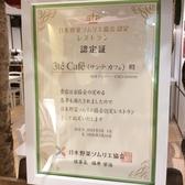 【日本野菜ソムリエ協会認定レストラン】体の中からきれいになっていただくことを目的に野菜ソムリエ協会認定レストランとして運営し、カラダの中から元気にそして美しくなっていただくメニューを提案いたします。