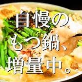 芋の華 北2条店のおすすめ料理2