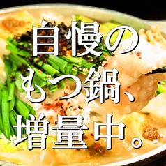 芋の華 北2条店のおすすめ料理1