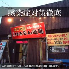 元祖 ほるもん道場 亀田本店の雰囲気1