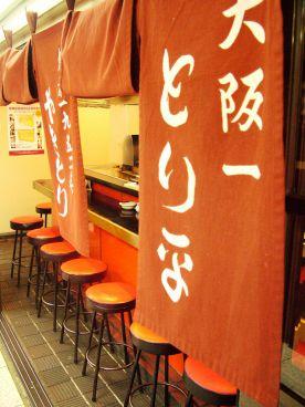 大阪一 とり平の雰囲気1
