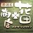 居酒屋 花田商店のロゴ