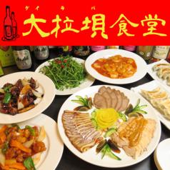 中国料理 食堂 大拉ばの画像