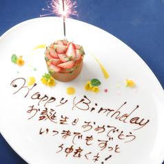 『誕生日おめでとう』