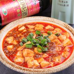 中華料理 茂盛のおすすめ料理1