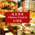 健美食楽 Chinese Food in 紅燈籠 ホンタンロンのロゴ