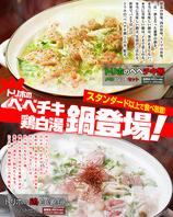 11/16~『ペペチキ鍋』&『鶏白湯鍋』新登場!