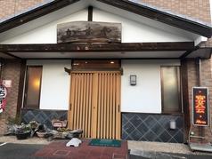 和食かすやの写真
