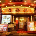 慶福楼 市場通り店の雰囲気1