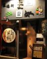 錦糸町駅から徒歩3分♪今夜も【豆】は自慢の梅酒と絶品料理をご用意してお待ちしてます♪