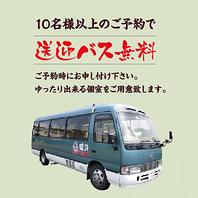 10名から利用可能な無料送迎バスがございます。