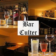 Bar Culterの写真