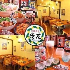 沖縄食堂 歩花の写真