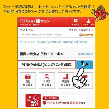 PINK PANNDA 薬院店のおすすめ料理1