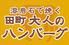 田町 大人のハンバーグのロゴ