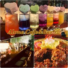 Alone Cafe & Bar 運