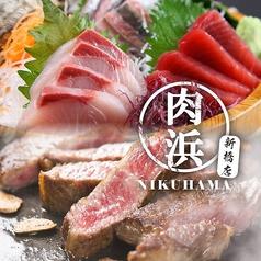 漁業組合浜の包丁 肉と魚 肉浜 にくはま 新橋本店