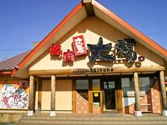 カルビ屋大福 松阪店の写真