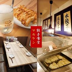 餃子食堂マルケン 仙台泉中央店の写真