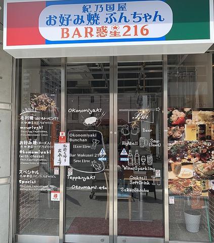 紀乃国屋 お好み焼 ぶんちゃん BAR 惑星216
