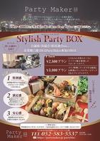 企業様に選ばれる『Stylish Party BOX』