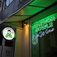 ITAEWON BOWLS&WINEの写真