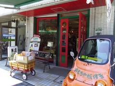 おもちゃだいすき&アナトールカフェの写真