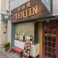 上野や稲荷町からほど近い、アットホームなお店で心が和むような空間です。