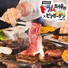 韓国ドラム缶焼肉×ビアガーデン in 京都八坂 アパホテルの写真