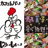 カフェ&バー じゅーしぃー 浜松駅のグルメ