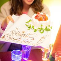 ★誕生日・記念日特典★忘れられないサプライズ!