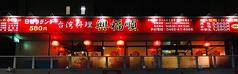 台湾料理興福順 下荻野1号店の写真