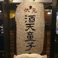 玄関が広小路キッチンマツヤと合同のため少し戸惑うお客様もいらっしゃいますが、酒天童子の目印はこの大きな石の看板です。